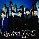 【中古】邦楽CD 嵐 / 復活 LOVE[DVD付初回限定盤]【画】