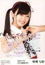 【中古】生写真(AKB48・SKE48)/アイドル/NGT48 中井りか/印刷サイン、コメント入り/「2016.1.10 NGT48劇場OPEN」ランダム生写真