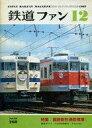 【中古】乗り物雑誌 鉄道ファン 1982年12月号 No.260