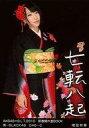 【中古】生写真(AKB48 SKE48)/アイドル/AKB48 増田有華/黒-BLACK46/046-C/AKB48×B.L.T.2010 新春晴れ着BOOK