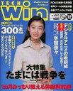 【中古】ゲーム雑誌 TECH Win 1998/12(CD-ROM2枚) テックウィン