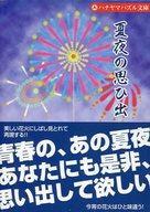【中古】パズル ハナヤマ文庫 夏夜の思ひ出 [PB-002]