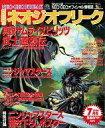 【中古】ゲーム雑誌 付録無)ネオジオフリーク 1996年7月号