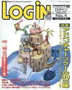 【中古】LOGiN 付録付)LOGIN 1992/02/21(別冊付録1点) ログイン