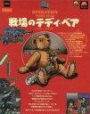 【中古】Windows3.1/95/Mac漢字Talk7.1以上 CDソフト 戦場のティディベア