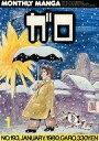【中古】アニメ雑誌 ガロ 1980年1月号 GARO