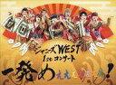 【中古】邦楽Blu-ray Disc ジャニーズWEST / 1stコンサート 一発めぇぇぇぇぇぇぇ 初回版