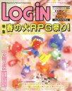 【中古】LOGiN 付録無)LOGIN 1992年4月3日号 ログイン