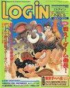 【中古】LOGiN 付録無)LOGIN 1995年3月3日号 ログイン