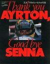 【中古】スポーツ雑誌 F1速報 1994/6増刊 Tank you AYRTON ,Good bye SENNA