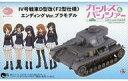 【中古】プラモデル IV号戦車D型改(F2型仕様)エンディングVer. 「ガールズ&パンツァー」 ぺあどっとシリーズ [PD47]