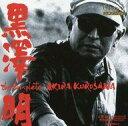 【中古】Windows95/98/Mac CDソフト 黒澤明 / The Complete AKIRA KUROSEWA