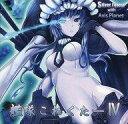 【中古】同人音楽CDソフト 艦隊これくたー IV / Silver Forest with Axis Planet