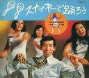 【中古】邦楽CD オムニバス / スナッキーで踊ろう 幻の名盤解放歌集 日本コロムビア編