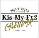 【中古】カレンダー Kis-My-Ft2 2016.4-2017.3 カレンダー