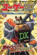 中古ゲーム雑誌ユーゲーDXNo01〜04STAGE1