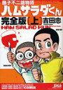 【中古】B6コミック 上)藤子不二雄物語 ハムサラダくん 完全版 / 吉田忠