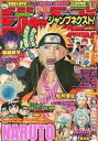 【中古】コミック雑誌 少年ジャンプNEXT 2011SUMMER 2011年9月20日号