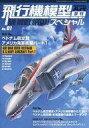【中古】ミリタリー雑誌 飛行機模型スペシャル No.1【画】