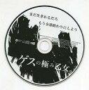 【中古】邦楽CD ゲスの極み乙女。 / まだ生きれるだろ もう全部終わりにしよう