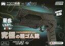 【中古】おもちゃ 究極の輪ゴム銃 シルバーウルフ PZ 「ニコニコ兵器開発局 量産してみた。第2弾!」