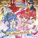 【中古】CDアルバム ふしぎ星の☆ふたご姫オリジナルサウンドトラック第一楽章