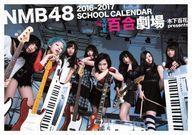 【中古】カレンダー [生写真欠品] NMB48 2016-2017スクールカレンダー THE百合劇場 木下百花presents