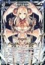 【中古】ウィクロス/PR/無/スペル/ウィクロス カード大全IV PR-284 PR : 無垢なる宝剣