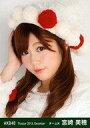 【中古】生写真(AKB48 SKE48)/アイドル/AKB48 宮崎美穂/バストアップ 右手頭/劇場トレーディング生写真セット2013.December