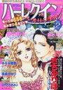 【中古】コミック雑誌 ハーレクインオリジナル 2016年2月号