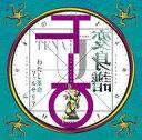【中古】アニメ系CD J・A・シーザー / 少女革命ウテナ / わたし革命ファルサリア(変身譜)