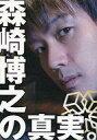 樂天商城 - 【中古】パンフレット パンフ)森崎博之の真実。 TEAM NACS 15th PROJECT 5D/LOOSER6