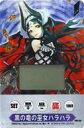 【中古】置き時計・壁掛け時計(キャラクター) 黒の竜の巫女バラハラ キャラクターボイスタイマーカード(時計) 「Z/X -Zillions of enemy X-」 イベント・通販限定