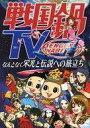 【中古】その他Blu-ray Disc 戦国鍋TV~なんとなく栄光と伝説への旅立ち~Blu-ray BOX