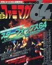 【エントリーでポイント10倍!(9月26日01:59まで!)】【中古】ゲーム雑誌 ファミマガ64 1997年6月号