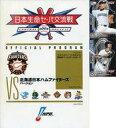 【中古】パンフレット 付録付)パンフ)2005日本生命セ・パ交流戦公式プログラム 北海道日本ハムファ