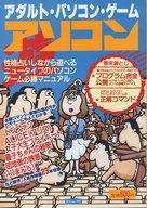 中古美少女ゲーム雑誌アダルト・パソコン・ゲームアソコン