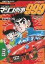 【中古】B6コミック ひみつ指令マシン刑事999(トラウママンガブックス版)(1) / すがやみつる