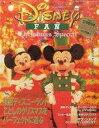 【中古】アニメ雑誌 Disney FAN クリスマススペシャル 1997年12月号 ディズニーファン