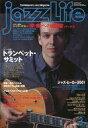 【中古】JAZZ LIFE JAZZ LIFE 2001/3 ジャズライフ