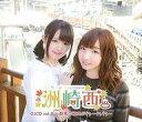 【中古】アニメ系CD 洲崎西 DJCD vol.8〜群馬で植木がぐぅ〜ぐぅぐぅ〜