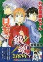 【中古】コンビニコミック 下)銀魂 2004 / 空知英秋【中古】afb
