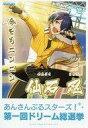 【中古】ポスター(アニメ) 20.仙石忍 「あんさんぶるスターズ! ミニ選挙ポスターコレクション」