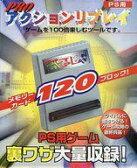 【中古】PSハード プロアクションリプレイ(PS用)【02P03Sep16】【画】