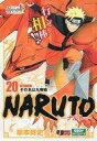【中古】コンビニコミック NARUTO-ナルト- その名は九喇嘛(20) / 岸本斉史【中古】afb