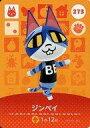 【中古】どうぶつの森amiiboカード/第3弾 273 : ...