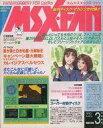 【中古】ゲーム雑誌 付録付)MSX・FAN 1993年3月号