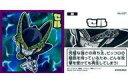 【中古】アニメ系トレカ/N/ドラゴンボール 超戦士シールウエハース2[2335462] No037 [N] : セル