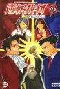 樂天商城 - 【中古】その他コミック 逆転裁判 I&II 4コマKINGDOM / アンソロジー【中古】afb