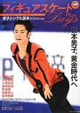 【中古】スポーツ雑誌 フィギュアスケートDays Plus 男子シングル読本 2012 Winter【02P03Dec16】【画】